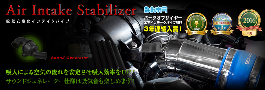 Air Intake Stabilizer